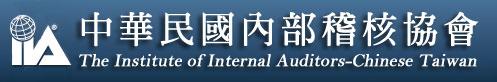 中華民國內部稽核協會