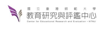 國立臺灣師範大學教育研究與評鑑中心